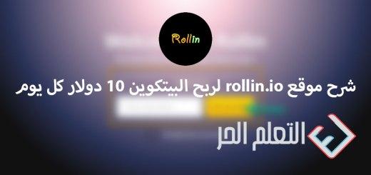 شرح موقع rollin.io لربح البيتكوين 10 دولار كل يوم