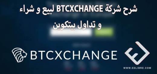شرح شركة BTCXCHANGE لبيع و شراء و تداول بيتكوين