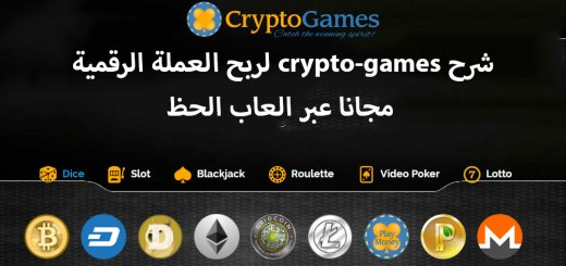 شرح crypto-games لربح العملة الرقمية مجانا عبر العاب الحظ