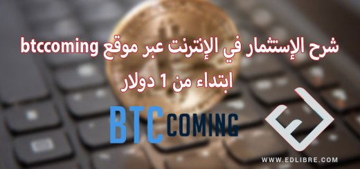 شرح الإستثمار في الإنترنت عبر موقع btccoming ابتداء من 1 دولار