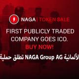 شركة FinTech الألمانية NAGA Group AG تطلق حملية بيع رموز NGC