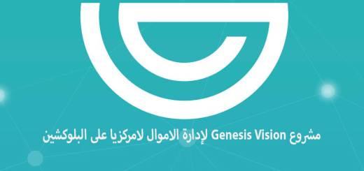 مشروع Genesis Vision لإدارة الاموال لامركزيا على البلوكشين