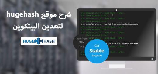 شرح موقع hugehash لتعدين و إستثمار البيتكوين