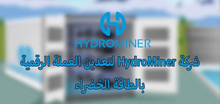 شركة HydroMiner لتعدين العملة الرقمية بالطاقة الخضراء