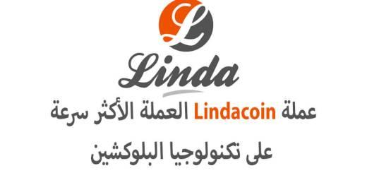 عملة Lindacoin العملة الأكثر سرعة على تكنولوجيا البلوكشين