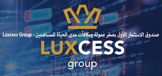 صندوق الاستثمار الأول بصفر عمولة ومكافآت مدى الحياة للمساهمين - Luxcess Group
