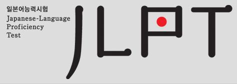 JLPT اختبار إجادة اللغة اليابانية