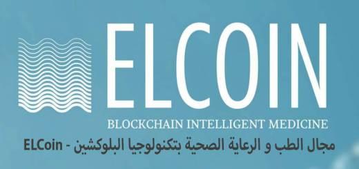 مجال الطب و الرعاية الصحية بتكنولوجيا البلوكشين - ELCoin