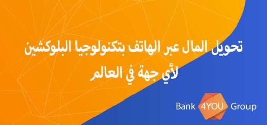 تحويل المال عبر الهاتف بتكنولوجيا البلوكشين لأي جهة في العالم - مجموعة Bank4YOU