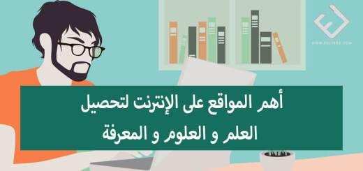 أهم المواقع على الإنترنت لتحصيل العلم و العلوم و المعرفة