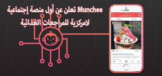 Munchee تعلن عن أول منصة إجتماعية لامركزية للمراجعات الغذائية