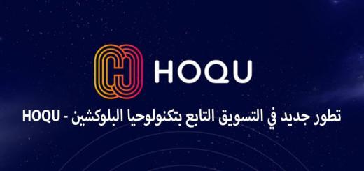 تطور جديد في التسويق التابع بتكنولوحيا البلوكشين - HOQU