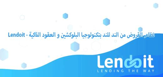 نظام القروض من الند للند بتكنولوجيا البلوكشين و العقود الذكية - Lendoit