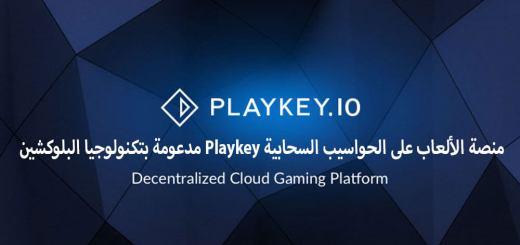 منصة الألعاب على الحواسيب السحابية Playkey مدعومة بتكنولوجيا البلوكشين