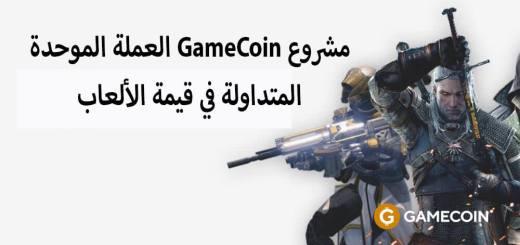 مشروع GameCoin العملة الموحدة المتداولة في قيمة الألعاب