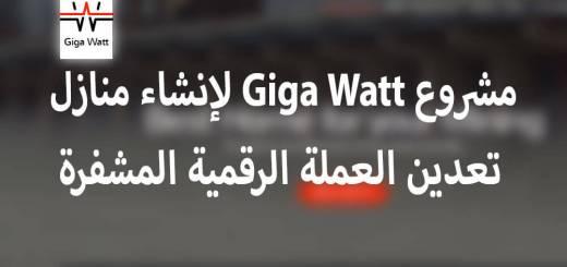 مشروع Giga Watt لإنشاء منازل تعدين العملة الرقمية المشفرة