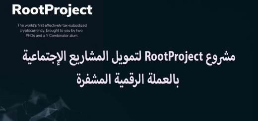 مشروع RootProject لتمويل المشاريع الإجتماعية بالعملة الرقمية المشفرة