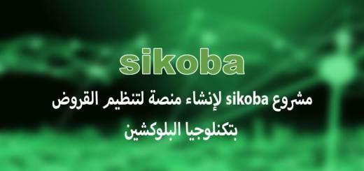 مشروع sikoba لإنشاء منصة لتنظيم القروض بتكنولوجيا البلوكشين
