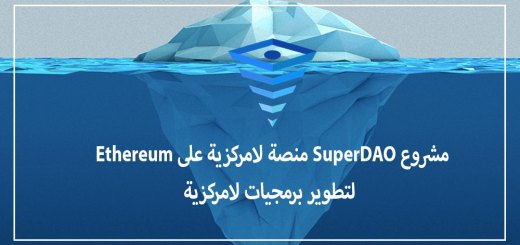 مشروع SuperDAO منصة لامرزية على Ethereum لتطوير برمجيات لامركزية