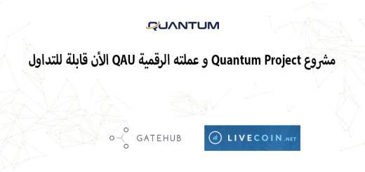 مشروع Quantum Project و عملته الرقمية QAU الأن قابلة للتداول