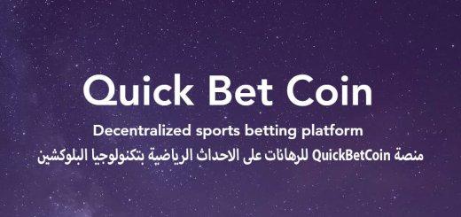 منصة QuickBetCoin للرهانات على الاحداث الرياضية بتكنولوجيا البلوكشين