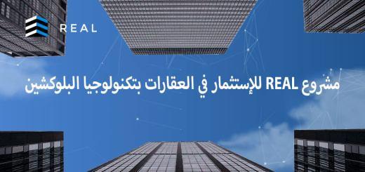 مشروع REAL للإستثمار في العقارات بتكنولوجيا البلوكشين