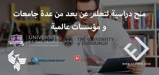 منح دراسية لتعلم عن بعد من عدة جامعات و مؤسسات عالمية
