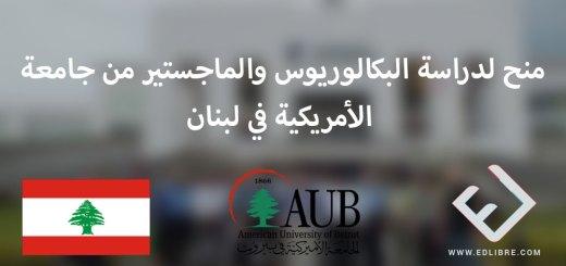 منح لدراسة البكالوريوس والماجستير من جامعة الأمريكية في لبنان ، تقدم الجامعة الأمريكية في بيروت بالتعاون مع Mastercard برنامج المنح الدراسية