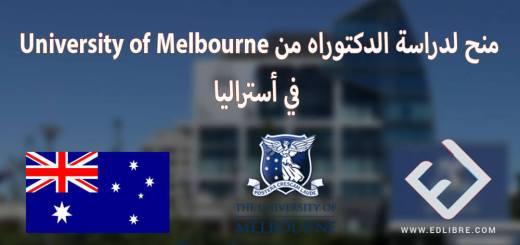 منح لدراسة الدكتوراه من University of Melbourne في أستراليا