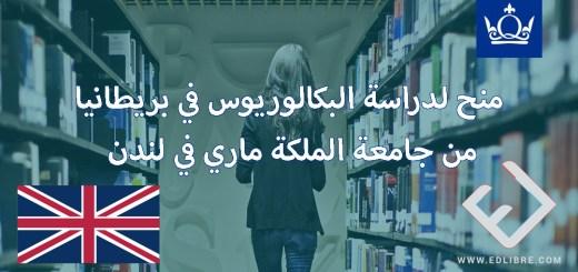 منح لدراسة البكالوريوس في بريطانيا من جامعة الملكة ماري في لندن