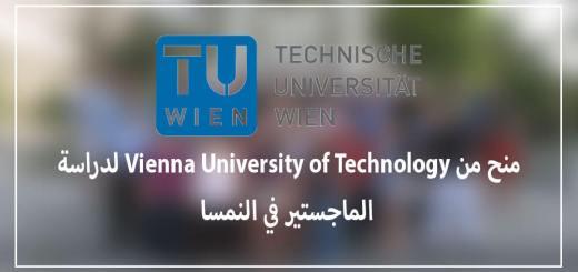منح من Vienna University of Technology لدراسة الماجستير في النمسا