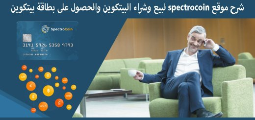 شرح موقع spectrocoin لبيع وشراء البيتكوين والحصول على بطاقة بيتكوين
