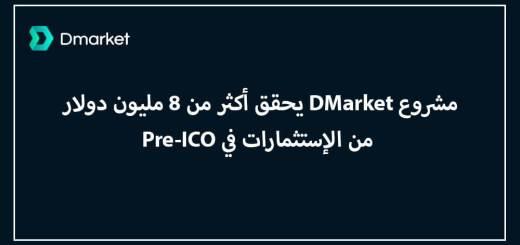 مشروع DMarket يحقق أكثر من 8 مليون دولار من الإستثمارات في Pre-ICO