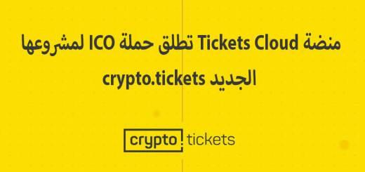 منضة Tickets Cloud تطلق حملة ICO لمشروعها الجديد crypto.tickets