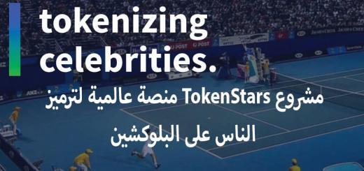 مشروع TokenStars منصة عالمية لترميز الناس على البلوكشين