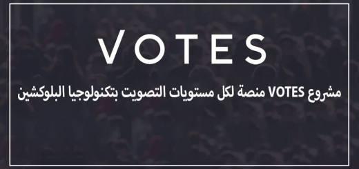مشروع VOTES منصة لكل مستويات التصويت بتكنولوجيا البلوكشين