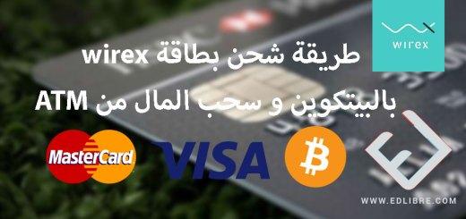 طريقة شحن بطاقة wirex بالبيتكوين و سحب المال من ATM