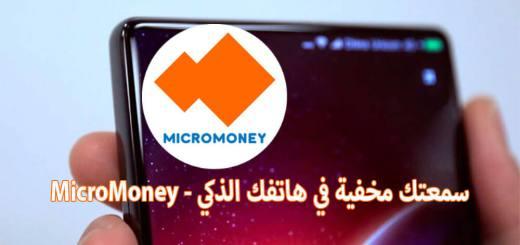 سمعتك مخفية في هاتفك الذكي - MicroMoney