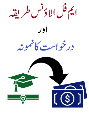 MPhil Allowance Procedure & Application Format fi