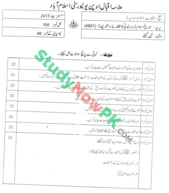 AIOU MA Islamic Studies Code 4601 Past Papers Spring 2017-1