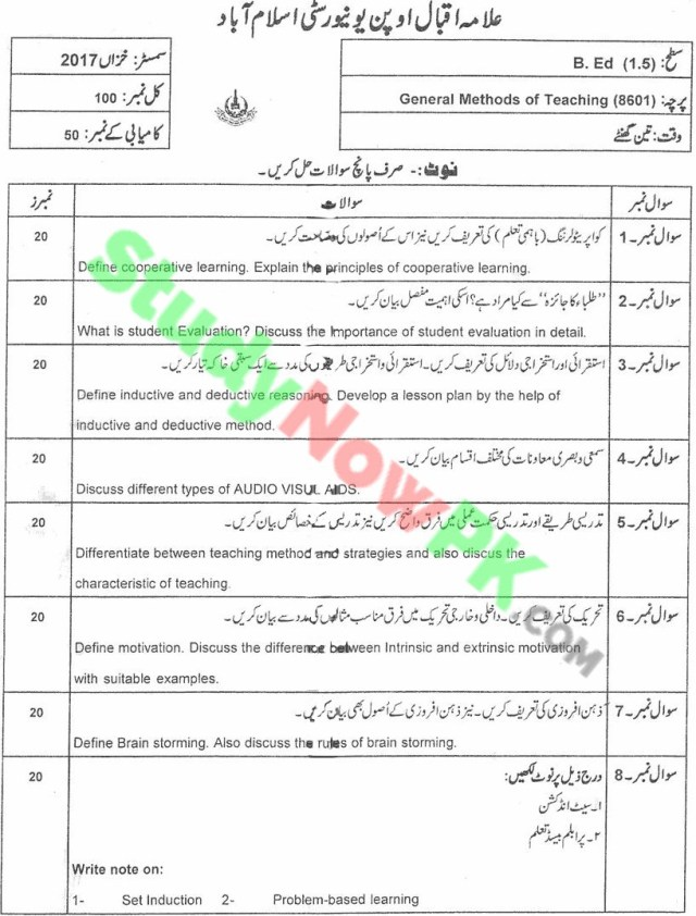 AIOU-BEd-Code-8601-Past-Papers-Autumn-2017