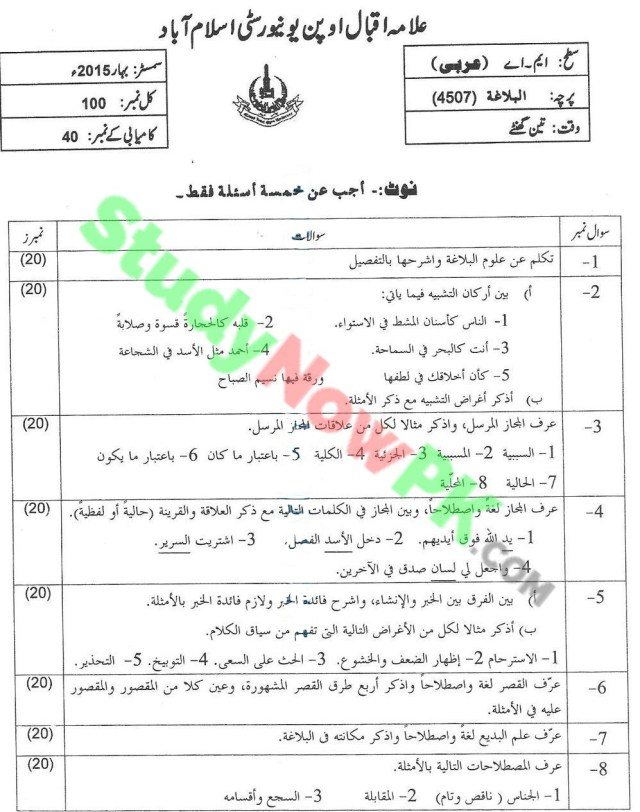 AIOU-MA Arabic-Code-4507-Past-Papers-Spring-2015