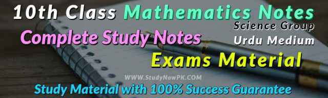 Download 10th Math Notes Urdu Medium Science Group