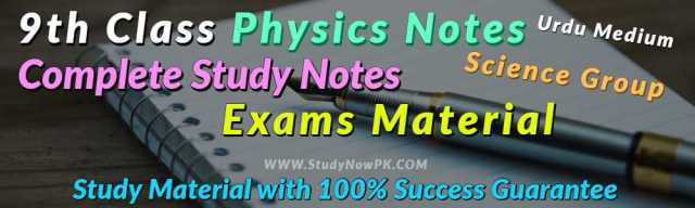 Download 9th Class Physics Notes Urdu Medium
