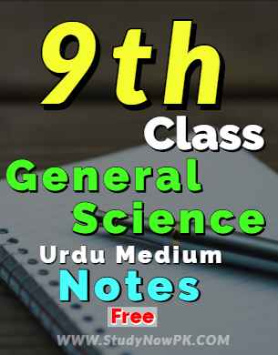 Download 9th General Science Notes Urdu Medium of All Chapters