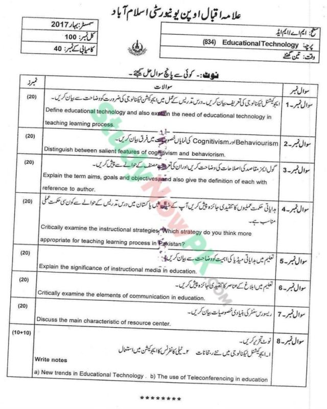 AIOU-MEd-Code-834-Past-Papers-Spring-2017