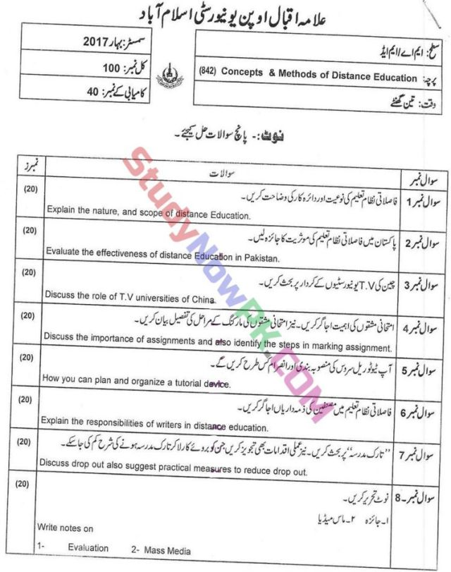 AIOU-MEd-Code-842-Past-Papers-Spring-2017