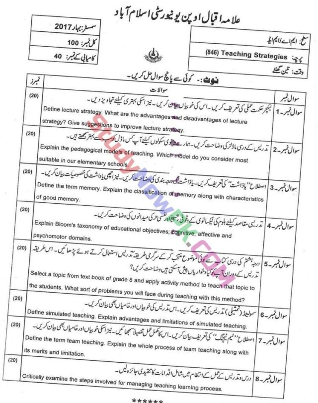 AIOU-MEd-Code-846-Past-Papers-Spring-2017