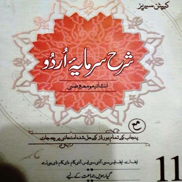 Inter 11th Urdu Notes Cover Page