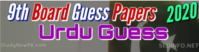 9th Urdu Guess Papers with Sure Success Latest 2020